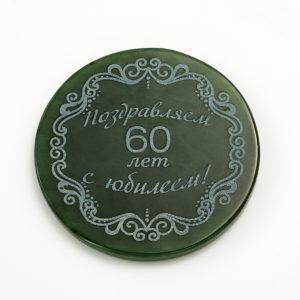 Медаль С юбилеем 60 лет нефрит зеленый  5-5,5 см